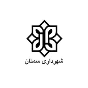 شهرداری سمنان