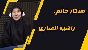 نظرات هنرجویان-راضیه انصاری