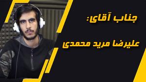 نظرات هنرجویان- علیرضا مرید محمدی