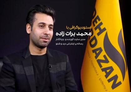 مصاحبه محمد برات زاده با برنامه استودیو گرافی